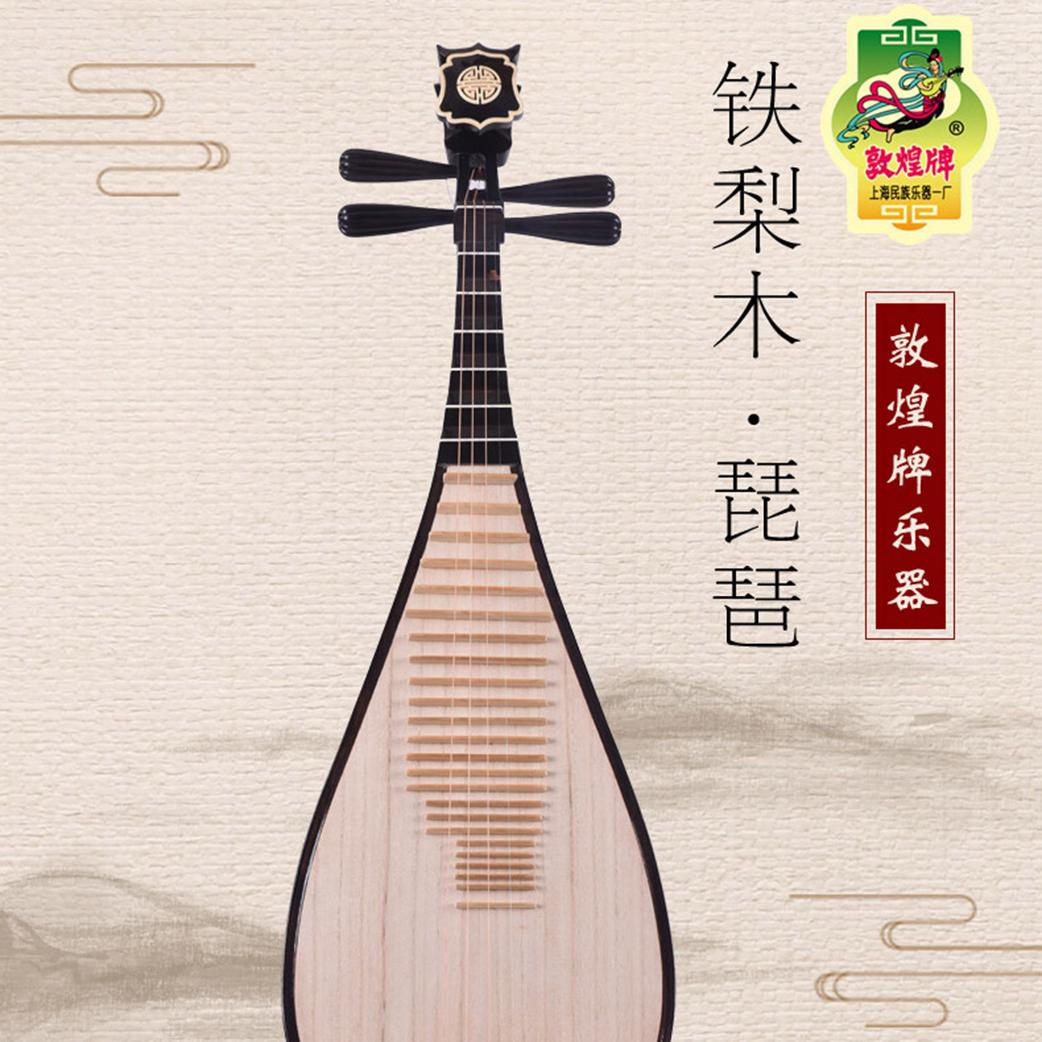 561琵琶3