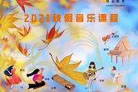 2021秋假音乐课程