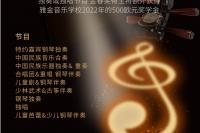 维也纳海外青少年儿童中国新年音乐会2
